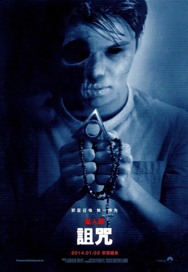 Paranormal Activity: The Marked Ones International Poster 2