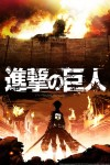 Attack on Titan Movie Poster / Movie Info page