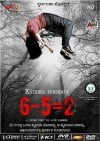 6-5=2 poster
