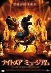 Basilisk: The Serpent King 2006