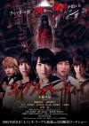 Corpse Party poster