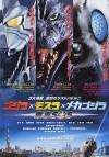 Godzilla: Tokyo S.O.S. 2003