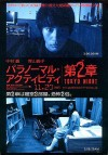 Paranormal Activity 2: Tokyo Night poster