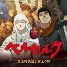 5 Things You Didn't Know about BERSERK! [Video]