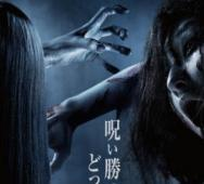 New Trailer for SADAKO VS KAYAKO [Video]