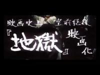 Jigoku (1960) - Trailer movie trailer video